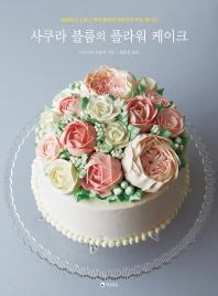 사쿠라 블룸의 플라워 케이크