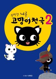 블랙캣 나루: 고양이천국. 2
