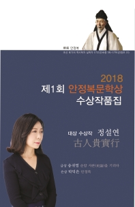 제1회 안정복 문학상 수상작품집(2018)