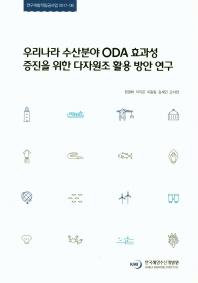 우리나라 수산분야 ODA 효과성 증진을 위한 다자원조 활용 방안 연구