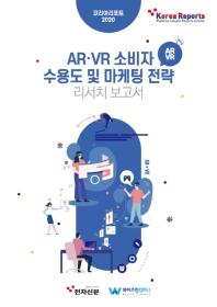 AR VR 소비자 수용도 및 마케팅 전략 리서치 보고서(2020)
