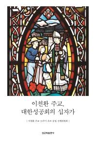 이천환 주교, 대한성공회의 십자가