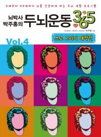 뇌박사 박주홍의 두뇌운동 365 Vol. 4: 쓰고 그리기 대작전