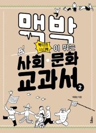 맥락관통 수능대박 맥박이 뛰는 사회 문화 교과서. 2