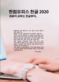 한컴오피스 한글 2020 : 컴퓨터 공부는 한글부터..