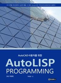 AutoCAD 사용자를 위한 AutoLISP PROGRAMMING(오토리습 프로그래밍)