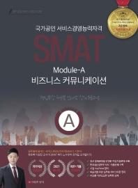 SMAT 모듈A 비즈니스 커뮤니케이션(2021)