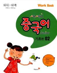 쎄쎄니 중국어 Junior Work Book(기초편). 2