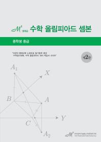 엠제곱 수학 올림피아드 셈본(중학생 중급)