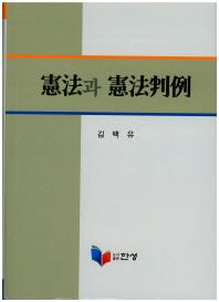 헌법과 헌법판례