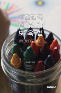 대한민국 영유아보육법 : 교양 법령집 시리즈