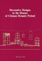 DECORATIVE DESIGNS IN THE HOUSES OF CHOSUN DYNASTY PERIOD