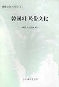 한국의 민속문화(한국문화시리즈 4)