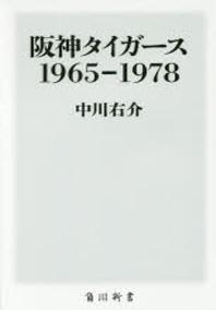 阪神タイガ-ス1965-1978