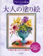 大人の塗り繪 すぐ塗れる,美しいオリジナル原畵付き アレンジの花編