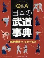 Q&A日本の武道事典 1