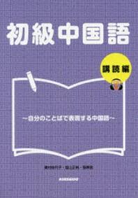 初級中國語 講讀編