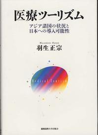 醫療ツ-リズム アジア諸國の狀況と日本への導入可能性