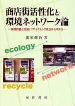 商店街活性化と環境ネットワ―ク論 環境問題と流通(リサイクル)の視点から考える