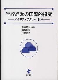學校經營の國際的探究 イギリス.アメリカ.日本