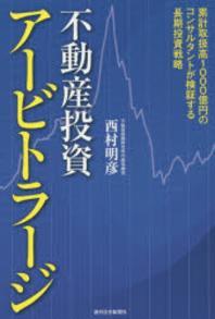 不動産投資ア-ビトラ-ジ 累計取扱高1000億円のコンサルタントが檢證する長期投資戰略