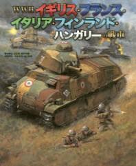 WW2イギリス.フランス.イタリア.フィンランド.ハンガリ-の戰車