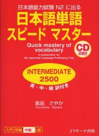 日本語單語スピ-ドマスタ-INTERMEDIATE2500 日本語能力試驗N2に出る 英.中.韓譯付き
