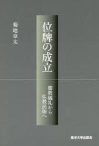 位牌の成立 儒敎儀禮から佛敎民俗へ