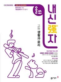 올쏘 내신강자 고등 생활과 윤리(2021)