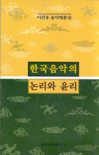 한국음악의 논리와 윤리(이건용)