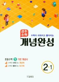 초등 수학 2-1(2021)