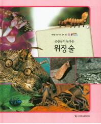 곤충들의 놀라운 위장술