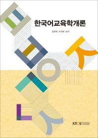 한국어교육학개론(2학기)