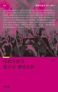 사회자본과 청소년 팬덤문화
