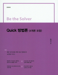 Be the Solver Quick 방법론(4개론 포함)