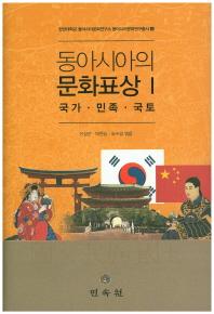 동아시아의 문화표상. 1: 국가 민족 국토