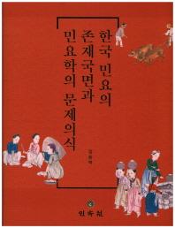 한국 민요의 존재국면과 민요학의 문제의식