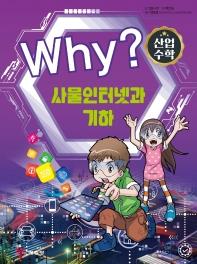 Why? 산업수학. 4: 사물 인터넷과 기하