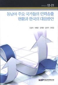 동남아 주요 국가들의 인력송출 현황과 한국의 대응방안