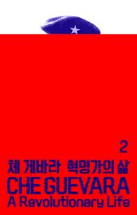 체 게바라: 혁명가의 삶. 2
