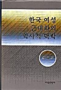 한국 여성 근대화의 역사적 맥락