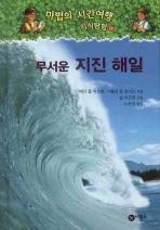 무서운 지진 해일