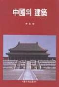 중국의 건축