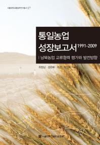 통일농업 성장보고서(1991 2009)