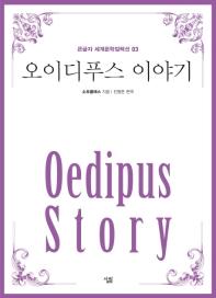 오이디푸스 이야기