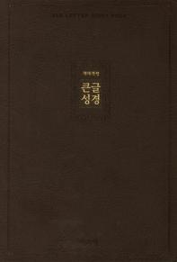 큰글성경(버건디)(색인)(개역개정)(특대)(단본)