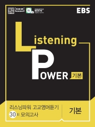 EBS 리스닝 파워(Listening Power) 고교영어듣기 30회 모의고사 기본(2020)