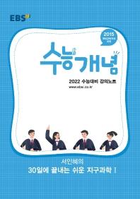 EBS 수능개념 강의노트 고등 서인혜의 30일에 끝내는 쉬운 지구과학1(2021)(2022 수능대비)