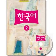한국어. 2