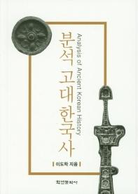 분석 고대 한국사